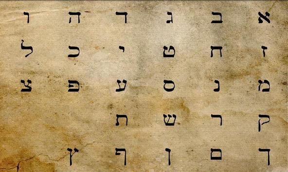 Hebrew Alpha Bet poster