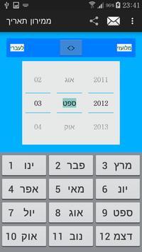 ממירון apk screenshot