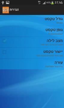 אורחות צדיקים apk screenshot