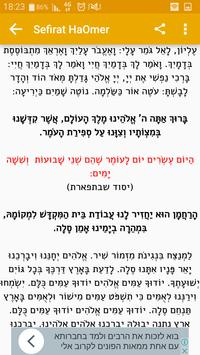 Sefirat Haomer - ספירת העומר poster