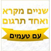 Shnayim Mikra Ve-echad Targum icon