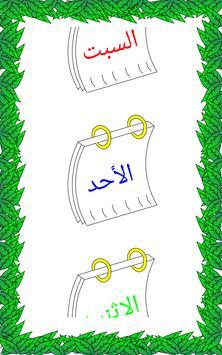 Arabic for Kids screenshot 6