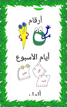 Arabic for Kids screenshot 1