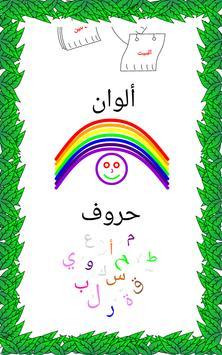 Arabic for Kids screenshot 3