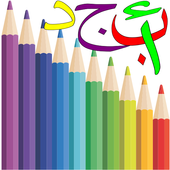 Arabic speaking Coloring Book icon