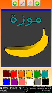 Arabic speaking Coloring Book poster