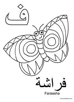 Arabic speaking Coloring Book apk screenshot