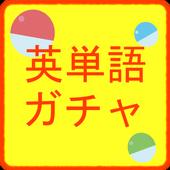 英単語ガチャ 中学レベルからTOEICに使える単語まで icon