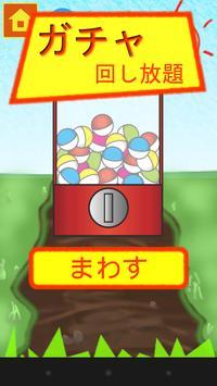 英単語ガチャ 中学レベルからTOEICに使える単語まで apk screenshot