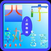 四字熟語テスト【上級者編】 icon