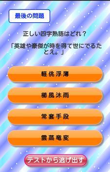 四字熟語テスト【上級者編】 apk screenshot