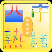 四字熟語テスト【特別者編】 icon