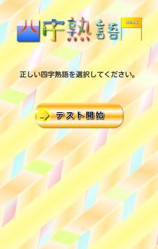四字熟語テスト【特別者編】 apk screenshot