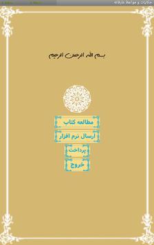 حکایات و مواعظ عارفانه poster