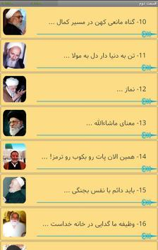 حکایات و مواعظ عارفانه apk screenshot