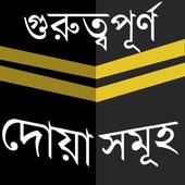 Daily Doa(ফযীলতময় দোয়াসমূহ) icon