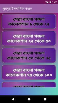 Islamic Gojol - সুমধুর ২০০টি গজল - Gajal videos screenshot 1