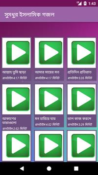 Islamic Gojol - সুমধুর ২০০টি গজল - Gajal videos screenshot 4