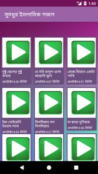Islamic Gojol - সুমধুর ২০০টি গজল - Gajal videos screenshot 5