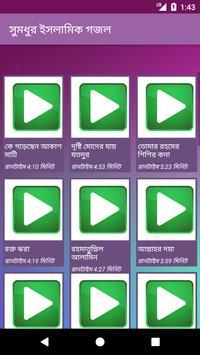 Islamic Gojol - সুমধুর ২০০টি গজল - Gajal videos screenshot 6