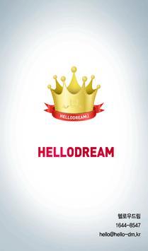 헬로우드림 어플등록#1 poster
