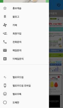 헬로우드림 스마일머니 apk screenshot