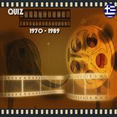 Ελληνικός Κινηματογράφος 70-89 icon