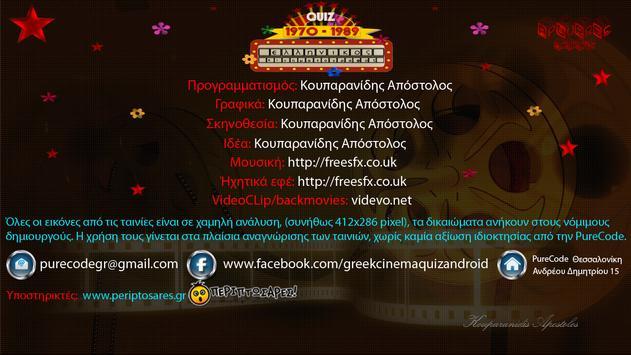 Ελληνικός Κινηματογράφος 70-89 screenshot 16
