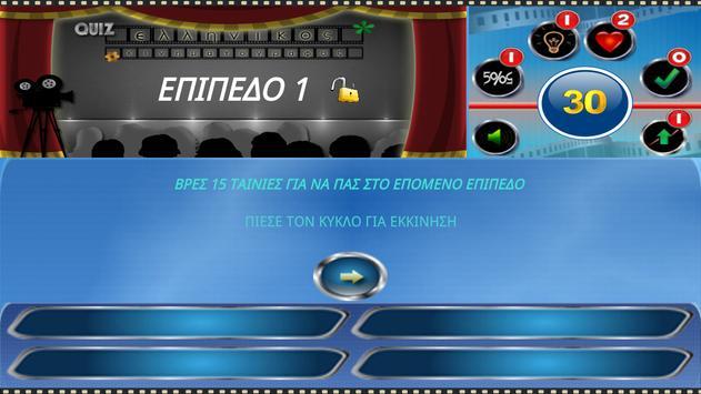 Ελληνικός Κινηματογράφος 70-89 screenshot 8