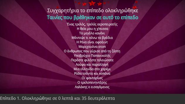 Ελληνικός Κινηματογράφος 70-89 screenshot 9