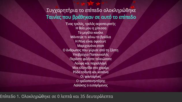 Ελληνικός Κινηματογράφος 70-89 apk screenshot