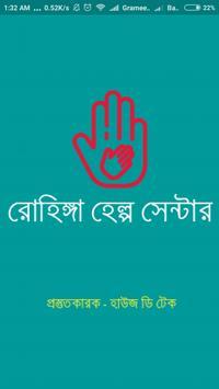 Help Rohingya (Unreleased) apk screenshot