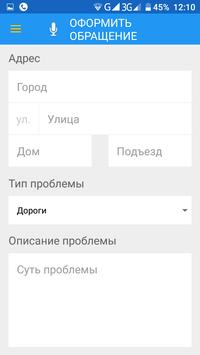 Helper Украина screenshot 3