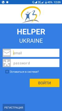 Helper Украина poster