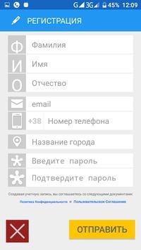 Helper Украина screenshot 1