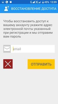 Helper Украина screenshot 2