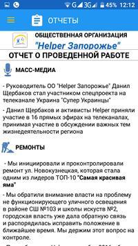 Helper Украина screenshot 7