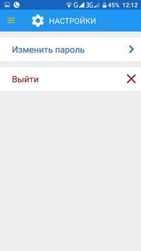 Helper Украина screenshot 4