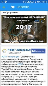 Helper Украина screenshot 5
