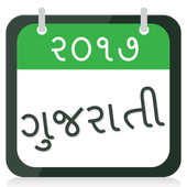 Gujarati Calendar 2017 icon
