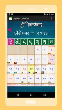 Gujarati Calendar 2017 screenshot 2