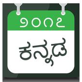 Kannada Panchang Calendar 2017 icon