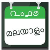 Malyalam Calender 2017 icon