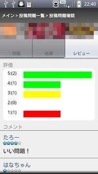 Post Quiz [ONE PIECE] apk screenshot