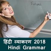 Hindi Grammar - हिन्दी व्याकरण 2018 App icon