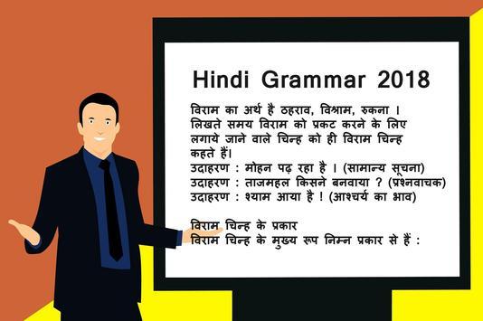 Hindi Grammar - हिन्दी व्याकरण 2018 App poster