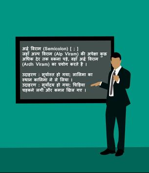 Hindi Grammar - हिन्दी व्याकरण 2018 App screenshot 1