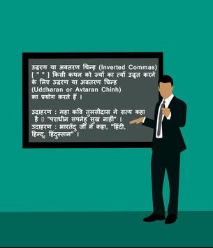 Hindi Grammar - हिन्दी व्याकरण 2018 App screenshot 2