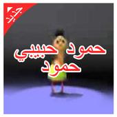 حمود حبيبي حمود icon
