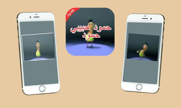 حمود حبيبي حمود poster